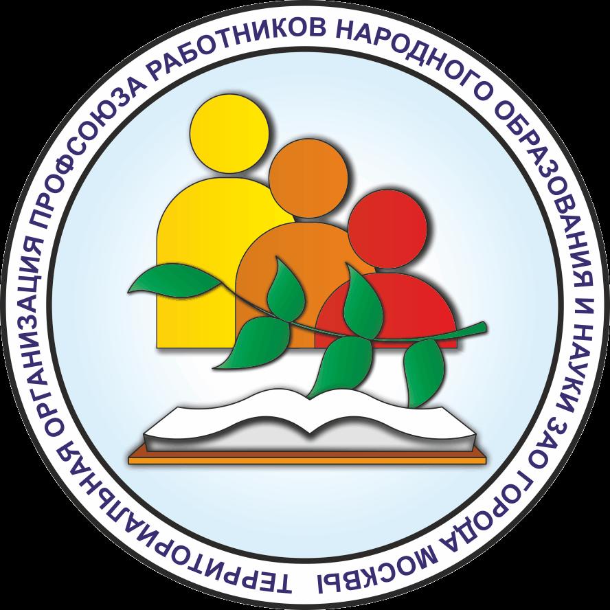 ТПО ЗАО МГО Профсоюза образования
