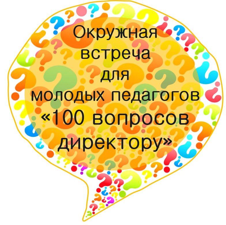 100-voprosov-e1571911260773.jpg