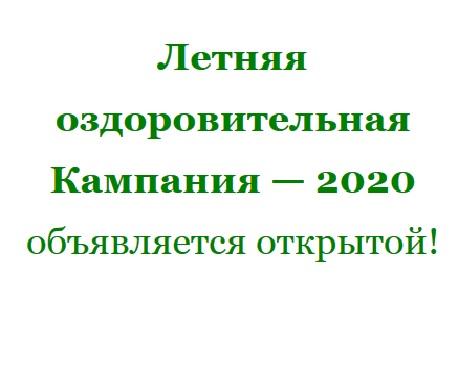 Leto_2020.jpg